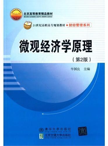 微观经济学原理 第2版  21世纪高职高专规划教材·财经管理系列