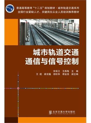 城市轨道交通通信与信号控制