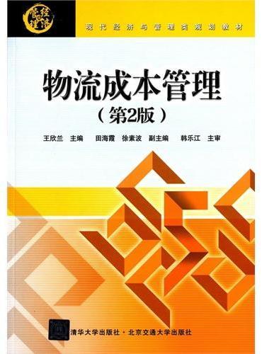物流成本管理 第2版  现代经济与管理类规划教材