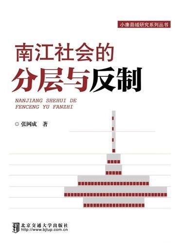南江社会的分层与反制
