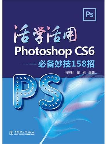 活学活用Photoshop CS6——必备妙技158招