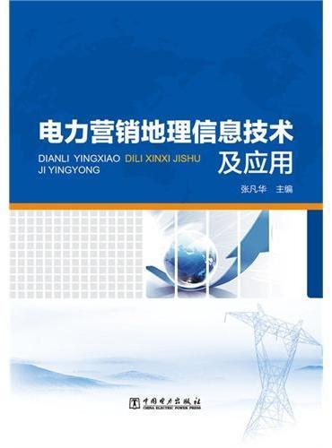 电力营销地理信息技术及应用