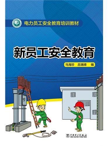 电力员工安全教育培训教材 新员工安全教育