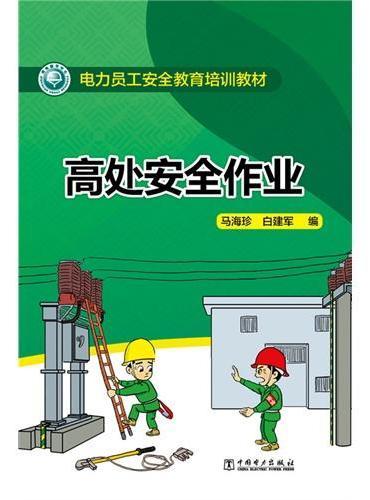 电力员工安全教育培训教材 高处安全作业