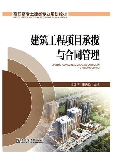 高职高专土建类专业规划教材 建筑工程项目承揽与合同管理