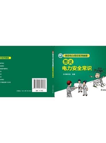 图说电力常识系列画册 图说电力安全常识(口袋书)