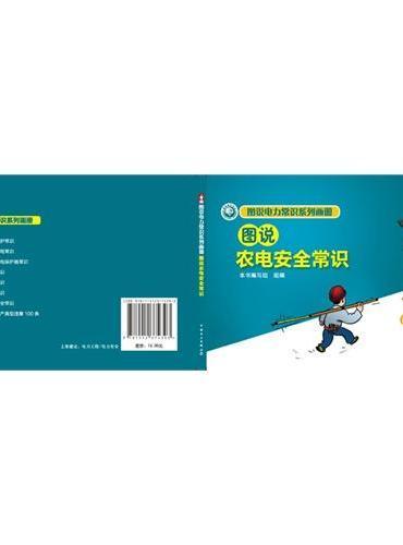 图说电力常识系列画册 图说农电安全常识(口袋书)