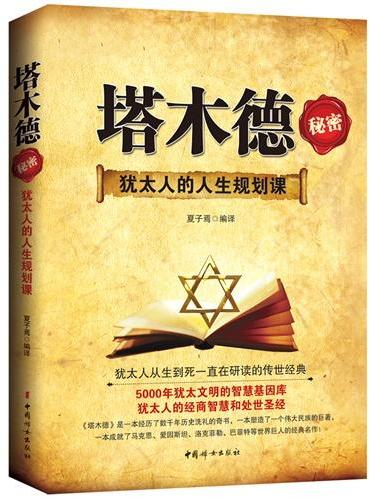 塔木德秘密(一本成就了马克思、爱因斯坦、毕加索、迪斯尼等世界巨人的经典名作!被犹太人视为传世经典,犹太人人手一册,从生到死一直研读,而且常读常新。它不仅告诉了人们如何生活,而且教会了他们如何思考。)