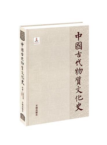 中国古代物质文化史—绘画石窟寺壁画(高昌)