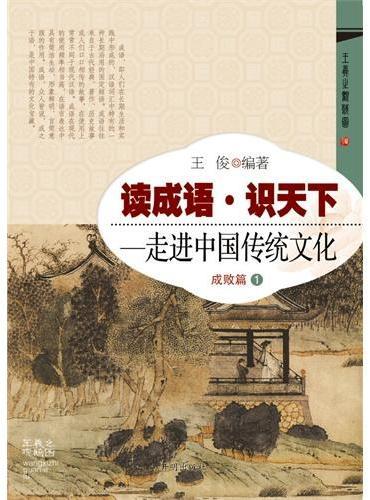 读成语识天下—走进中国传统文化(成败篇1)