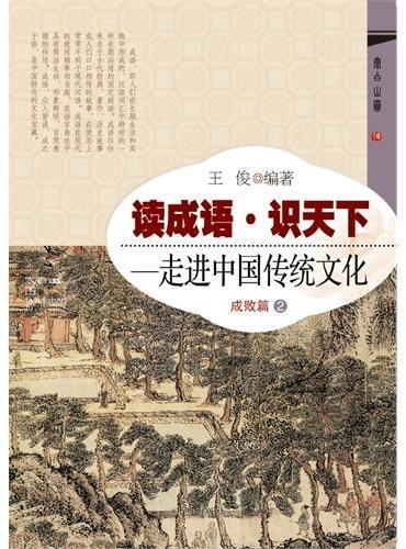 读成语识天下—走进中国传统文化(成败2)