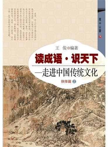读成语识天下—走进中国传统文化(抉择篇2)