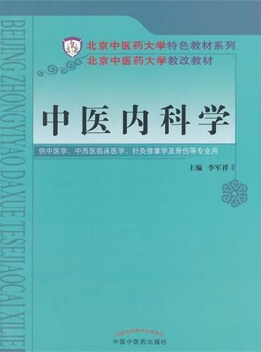 中医内科学·北京中医药大学特色教材系列
