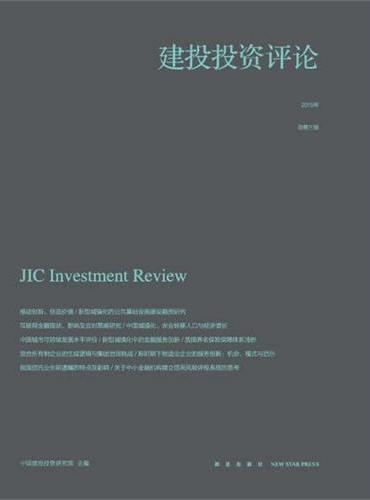 建投投资评论·第三辑