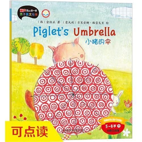 小猪的伞(5-6岁下)(丽声我的第一套亲子英文绘本)(点读版)
