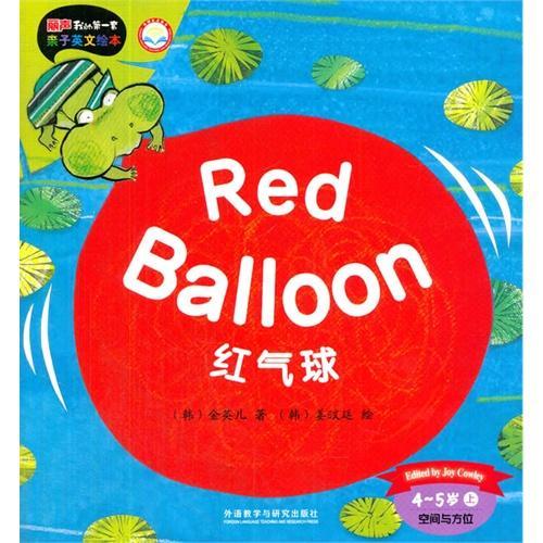 红气球(4-5岁上)(丽声我的第一套亲子英文绘本)(点读版)