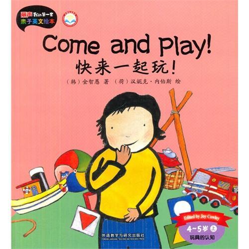 快来一起玩!(4-5岁上)(丽声我的第一套亲子英文绘本)(点读版)