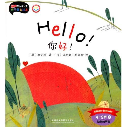 你好!(4-5岁上)(丽声我的第一套亲子英文绘本)(点读版)