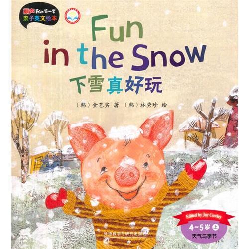 下雪真好玩(4-5岁上)(丽声我的第一套亲子英文绘本)(点读版)