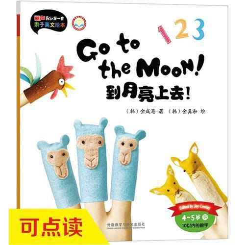 到月亮上去!(4-5岁下)(丽声我的第一套亲子英文绘本)(点读版)