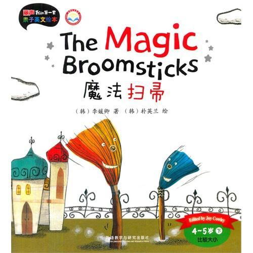 魔法扫帚(4-5岁下)(丽声我的第一套亲子英文绘本)(点读版)