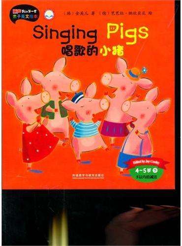 唱歌的小猪(4-5岁下)(丽声我的第一套亲子英文绘本)(点读版)