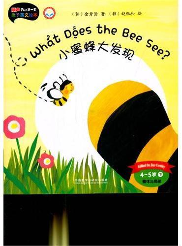 小蜜蜂大发现(4-5岁下)(丽声我的第一套亲子英文绘本)(点读版)