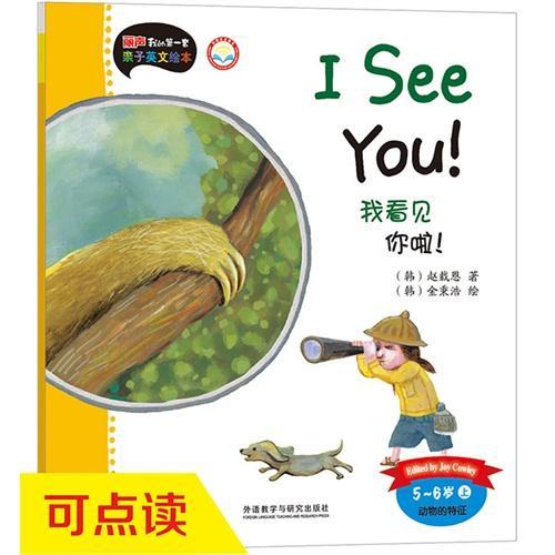 我看见你啦!(5-6岁上)(丽声我的第一套亲子英文绘本)(点读版)