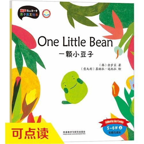 一颗小豆子(5-6岁上)(丽声我的第一套亲子英文绘本)(点读版)