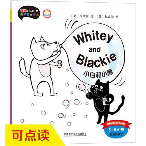 小白和小黑(5-6岁上)(丽声我的第一套亲子英文绘本)(点读版)