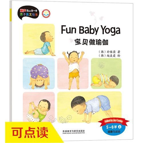 宝贝做瑜伽(5-6岁上)(丽声我的第一套亲子英文绘本)(点读版)