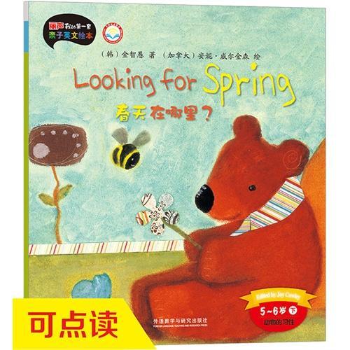 春天在哪里?(5-6岁下)(丽声我的第一套亲子英文绘本)(点读版)