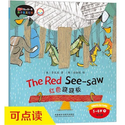 红色跷跷板(5-6岁下)(丽声我的第一套亲子英文绘本)(点读版)