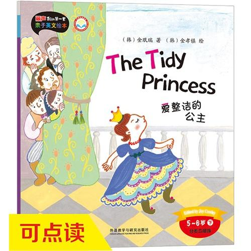 爱整洁的公主(5-6岁下)(丽声我的第一套亲子英文绘本)(点读版)