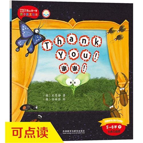 谢谢(5-6岁下)(丽声我的第一套亲子英文绘本)(点读版)