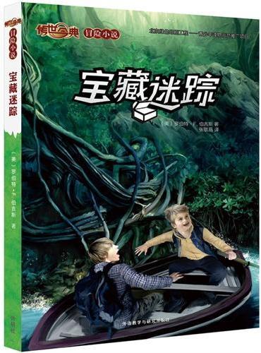 传世今典.冒险小说3:宝藏迷踪