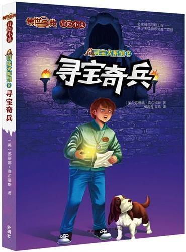 传世今典.冒险小说3:寻宝奇兵
