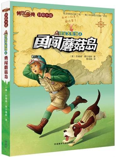 传世今典.冒险小说3:勇闯蘑菇岛