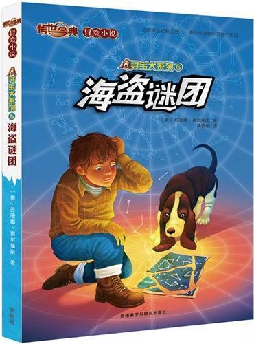 传世今典.冒险小说3:海盗谜团
