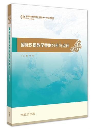 国际汉语教学案例分析与点评(汉语国际教育硕士系列教材)