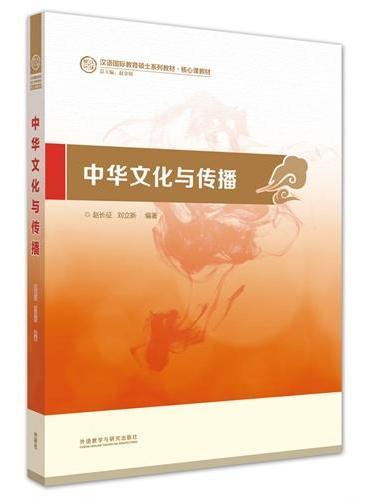 中华文化与传播(汉语国际教育硕士系列教材)