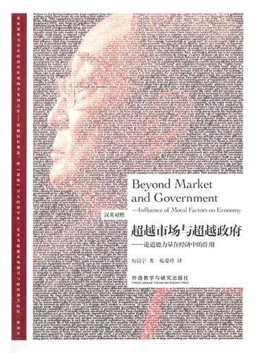 超越市场与超越政府-论道德力量在经济中的作用(博雅双语名家名作)