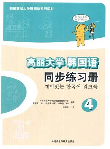 高丽大学韩国语(4)(同步练习册)(韩国高丽大学韩国语系列教材)