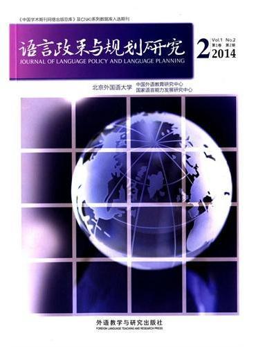 语言政策与规划研究2014(2)
