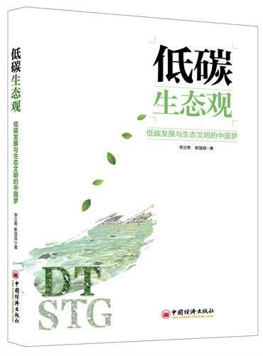 低碳生态观:低碳发展与生态文明的中国梦