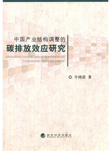 中国产业结构调整的碳排放效应研究