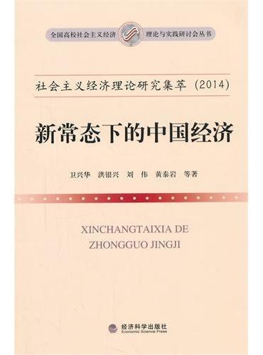 社会主义经济理论研究集萃(2014):新常态下的中国经济