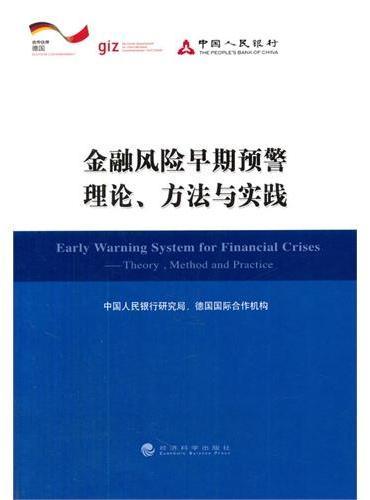 金融风险早期预警理论、方法与实践