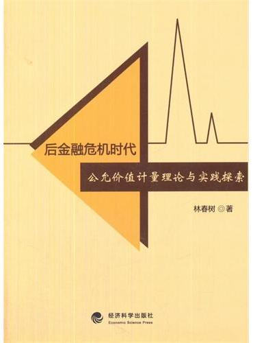 后金融危机时代公允价值计量理论与实践探索
