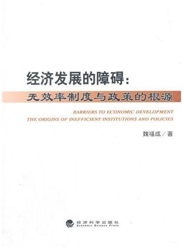 经济发展的障碍:无效率制度与政策的根源